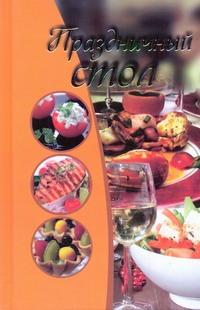 Ануфриева М.А. - Праздничный стол обложка книги