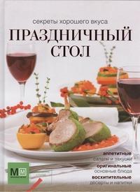 ООО ИЗДАТЕЛЬСКИЙ ДОМ АРКАИМ - Праздничный стол обложка книги