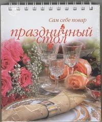 Похвалина Г.М. - Праздничный стол обложка книги