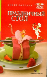 - Праздничный стол обложка книги