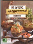 Праздничный стол . Вкусные блюда со всего света