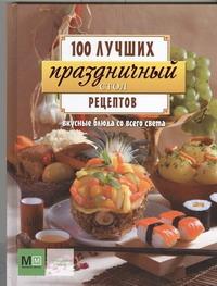 - Праздничный стол . Вкусные блюда со всего света обложка книги