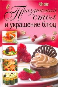 Сладкова О.В. - Праздничный стол и украшение блюд обложка книги