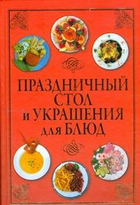 Шанина С.А. - Праздничный стол и украшения для блюд обложка книги