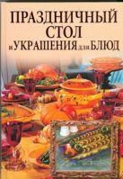 Шанина С.А. - Праздничный стол и украшения для блюд (бежевая)' обложка книги