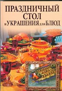 Шанина С.А. - Праздничный стол и украшения для блюд (бежевая) обложка книги