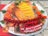 Ильиных Н.В. - Праздничный стол из доступных продуктов обложка книги