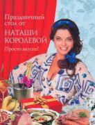 Королева Н. - Праздничный стол от Наташи Королёвой' обложка книги