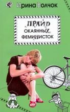 Волчок Ирина - Прайд окаянных феминисток' обложка книги