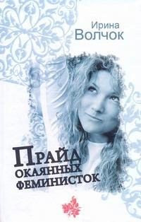 Прайд окаянных феминисток Волчок Ирина