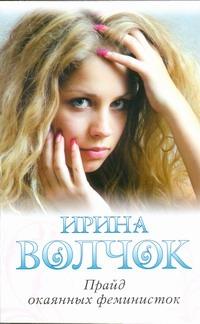 Волчок Ирина - Прайд окаянных феминисток обложка книги