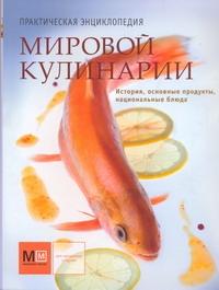 - Практ.энц.Мировой кулинарии обложка книги