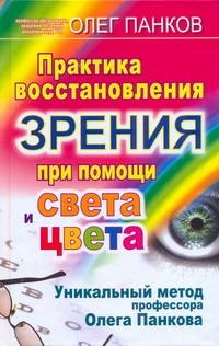Практика восстановления зрения при помощи света и цвета Панков О.П.