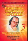Коновалов С.С. - Практика заочного лечения. Диалог с доктором. [В 3 ч.]. Ч. 3. Единение сердец на обложка книги