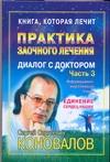 Коновалов С.С. - Практика заочного лечения. Диалог с доктором. Ч. 3. Единение сердец на обложка книги