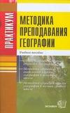 Таможняя Е.А. - Практикум по методике преподавания географии обложка книги