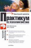 Баскакова И.Л. - Практикум по психолингвистике обложка книги