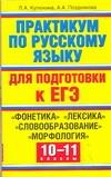 ЕГЭ Русский язык. Практикум по русскому языку для подготовки к ЕГЭ