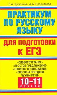 Кулюкина Л.А. - ЕГЭ Русский язык. Практикум по русскому языку для подготовки к ЕГЭ обложка книги