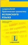 Бёрингер-Шмитт Астрид - Практическая грамматика испанского языка обложка книги