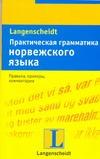 Практическая грамматика норвежского языка Бьёрнскау Кьелль