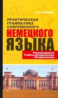 Ступина Т.Н. - Практическая грамматика современного немецкого языка обложка книги