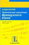 Каюзак М. - Практическая грамматика французского языка обложка книги