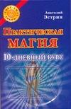 Эстрин А. - Практическая магия: 10-дневный курс обложка книги