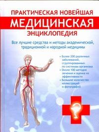 Буканова Ю.В. - Практическая новейшая медицинская энциклопедия обложка книги