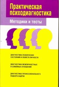 Надеждина В. - Практическая психодиагностика.Тесты и методики обложка книги