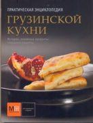 Киладзе Елена - Практическая энциклопедия грузинской кухни' обложка книги