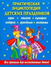 Практическая энциклопедия детских праздников
