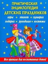Синько И. - Практическая энциклопедия детских праздников обложка книги