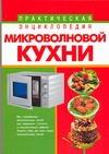 Рошаль В.М. - Практическая энциклопедия микроволновой кухни обложка книги