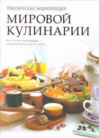 Першина С.Е. - Практическая энциклопедия мировой кулинарии обложка книги
