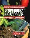 Практическая энциклопедия огородника и садовода