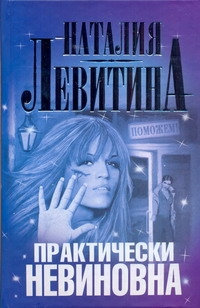Левитина Н.С. - Практически невиновна обложка книги
