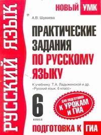 Шуваева А.В. - Практические задания по русскому языку для подготовки к урокам и ГИА. 6 класс обложка книги