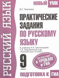 Тимченко О.Г. - Практические задания по русскому языку для подготовки к урокам и ГИА. 9 класс обложка книги