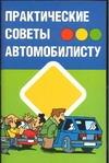 Прозоров А.Д. - Практические советы автомобилисту обложка книги