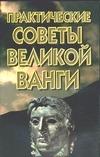 Практические советы великой Ванги Белявская В.Ф.