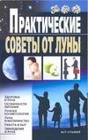 Михайлова Вера Практические советы от Луны холодный свет луны
