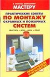 Практические советы по монтажу охранных и пожарных систем Назаров В.И.