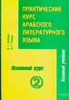 Практический курс арабского литературного языка. Ч. 3. Основной курс. Т. 2 обложка книги