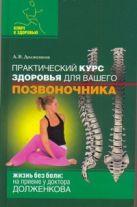Долженков А.В. - Практический курс здоровья для вашего позвоночника' обложка книги