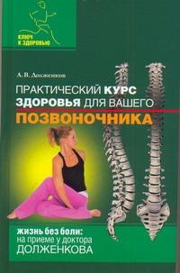 Долженков А.В. - Практический курс здоровья для вашего позвоночника обложка книги