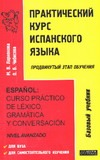 Ларионова М.В. - Практический курс испанского языка (продвинутый этап обучения)' обложка книги