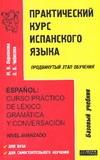 Ларионова М.В. - Практический курс испанского языка (продвинутый этап обучения) обложка книги