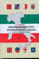 Практический курс итальянского языка. Продвинутый этап обучения