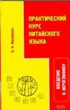 Маслакова О.Н. - Практический курс китайского языка. Введение в иероглифику обложка книги